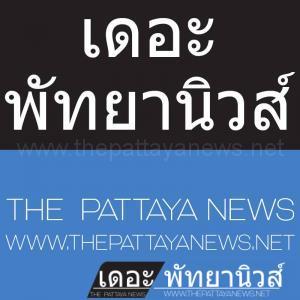 เดอะ พัทยานิวส์  The Pattaya News